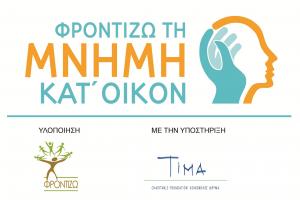 Logo_Frodizo_thn_mnimi_katoikon