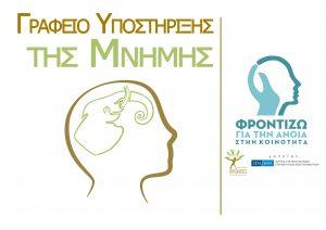 Logo_grafeio_mnimis