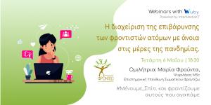 Webinar Frontizo Eventbrite cover 2 (1)